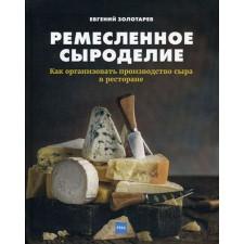 """Книга """"Ремесленное сыроделие. Как организовать производство сыра в ресторане"""""""