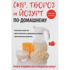 """Книга """"Сыр, творог и йогурт по-домашнему"""""""